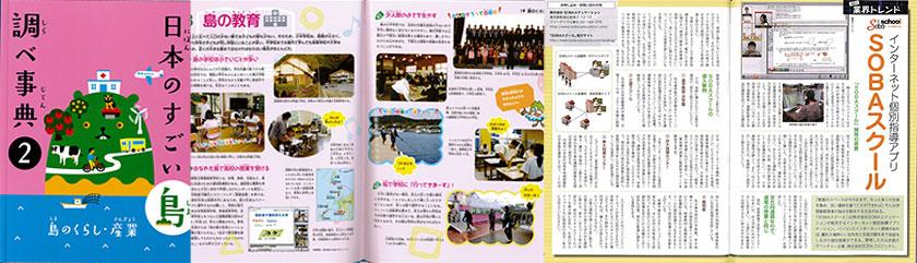 SOBAスクールが雑誌に掲載されました!