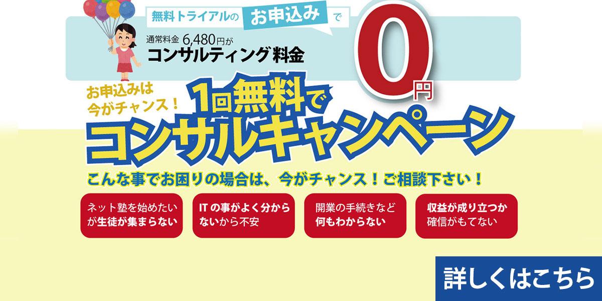 コンサル1回無料キャンペーン実施中!