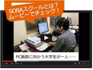 SOBAスクールとは?まずは動画でご覧ください。